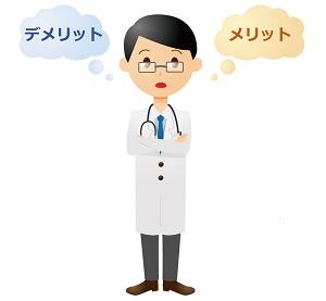 患者申出療養3